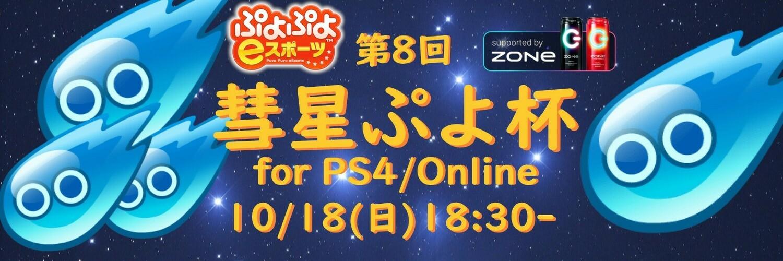 ぷよぷよシーズン 第8回 彗星ぷよ杯 for PS4/Online  画像