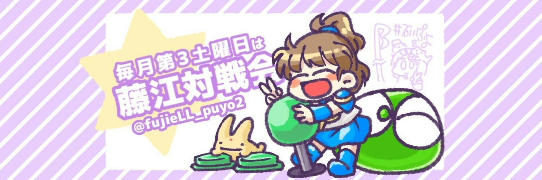 ぷよぷよイベント 【石川】藤江ぷよぷよ通対戦会【202009】 画像