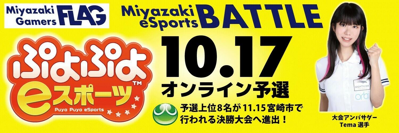 ぷよぷよイベント 宮崎eSports BATTLE オンライン予選 画像