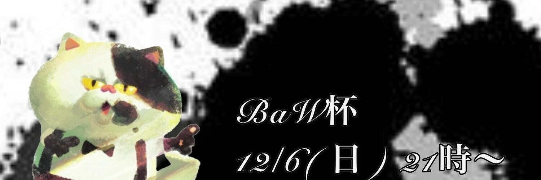 スプラトゥーン2イベント 第2回BaW杯 画像