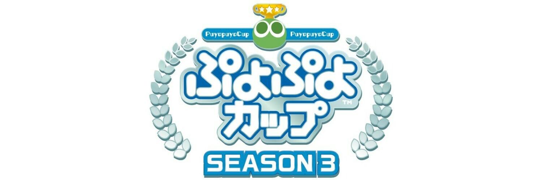 ぷよぷよシーズン ぷよぷよカップ SEASON3 10月 オンライン大会 画像