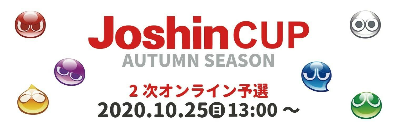 JoshinCUP 2次オンライン予選【PS4版】