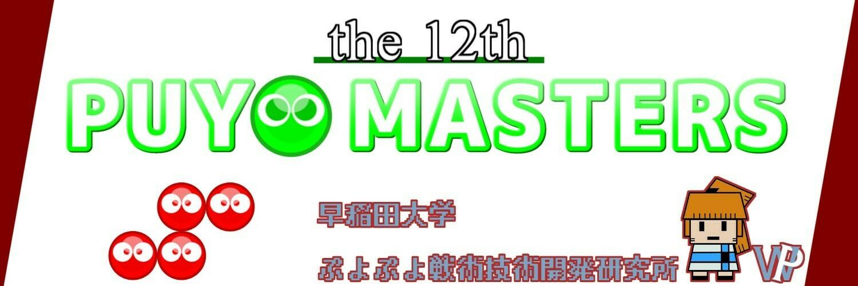 ぷよぷよイベント 第12回早大ぷよマスターズ 2020/11/7(土) 画像