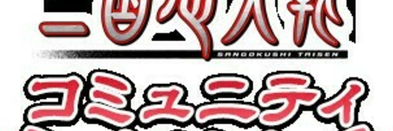 三国志大戦イベント 【狂乱の宴】子安戦友開催のお知らせ【景品有り】 画像