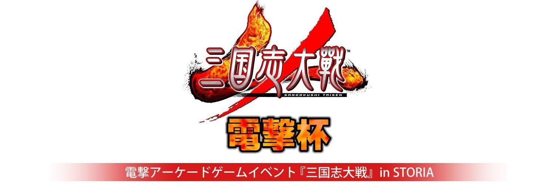 電アケイベント in STORIA(観戦希望者用)