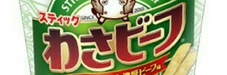 三国志大戦イベント わさビーフアイテムコードゲットチャンス大戦~ファイナル!?~ 画像