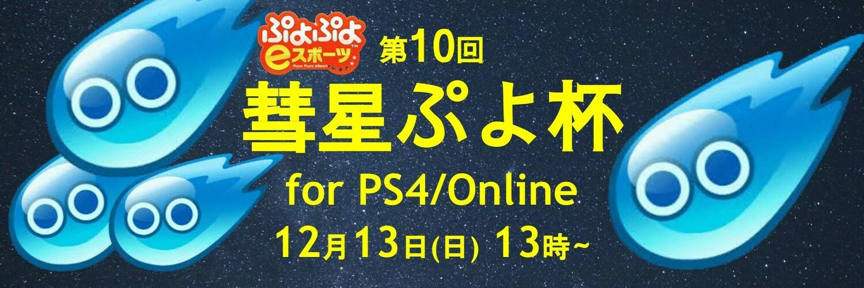 第10回 彗星ぷよ杯 for PS4/Online