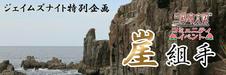 三国志大戦イベント ジェイムズナイト特別企画「崖組手」 画像