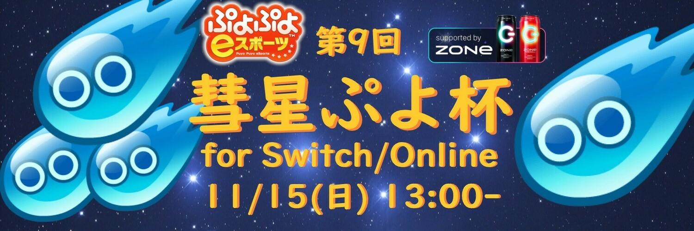 ぷよぷよシーズン [新]第9回 彗星ぷよ杯 for Switch/Online 画像