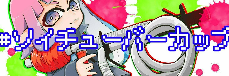 スプラトゥーン2イベント ソイチューバーカップ 画像
