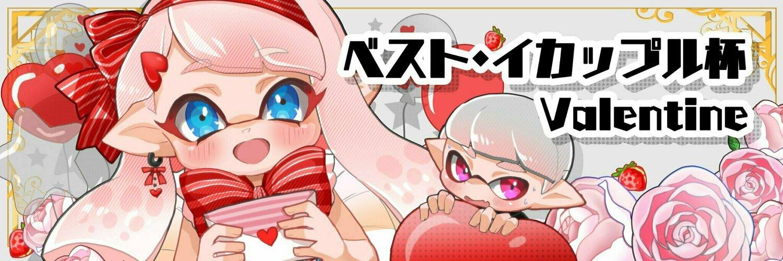 ベストイカップル杯 -Valentine-