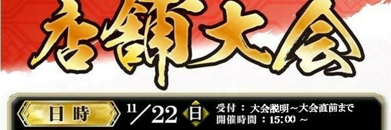 三国志大戦イベント 第35回セガ生桑店舗大会 画像