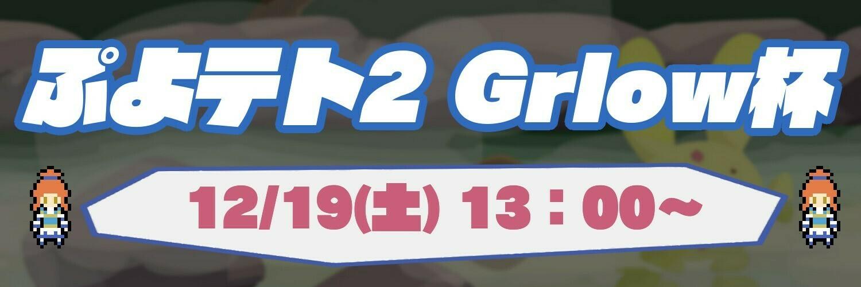 ぷよテト2 Grlow杯