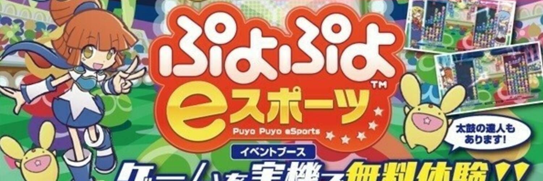 ぷよぷよイベント 第二回丸亀城ぷよぷよeスポーツ交流会 画像