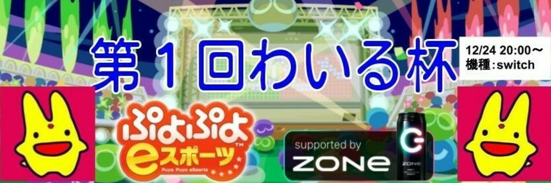 第1回わいる杯@ 12/24(ぷよの日) in switch