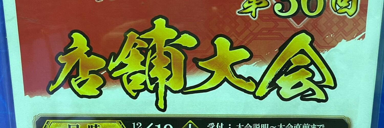三国志大戦イベント 第36回セガ生桑店舗大会 画像
