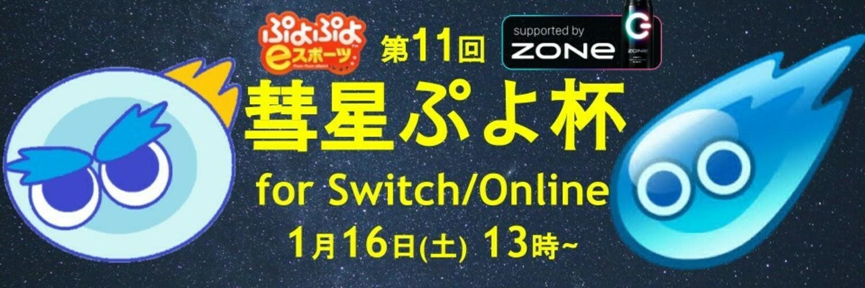 ぷよぷよシーズン 第11回 彗星ぷよ杯 for Switch/Online 画像
