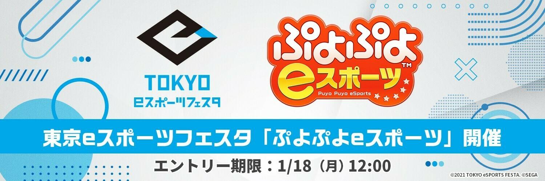 ぷよぷよイベント 東京eスポーツフェスタ 2021「ぷよぷよeスポーツ」 画像