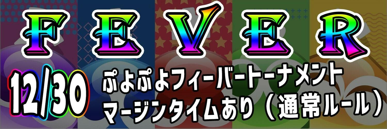 ぷよぷよフィーバートーナメント(マージンありの通常ルール)