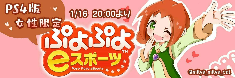 ぷよぷよイベント 第1回 PS4版ぷよすぽ女性限定大会 画像