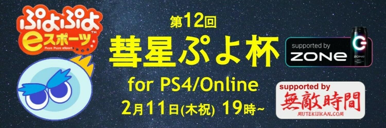 第12回 彗星ぷよ杯 for PS4/Online