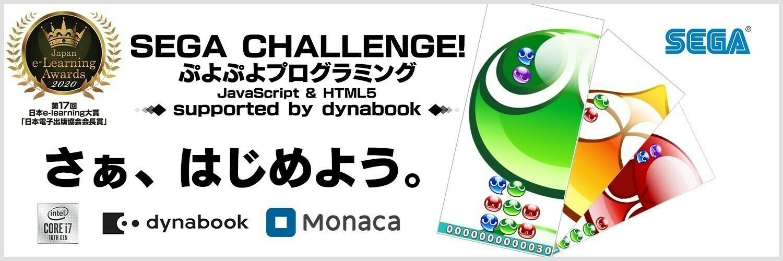 ぷよぷよイベント JavaScript&HTML5で、プログラミング体験!! 画像