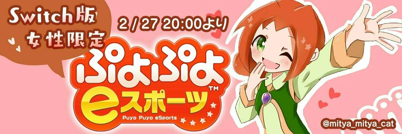 ぷよぷよイベント 【Switch版】第2回ぷよスポ女性限定大会 画像