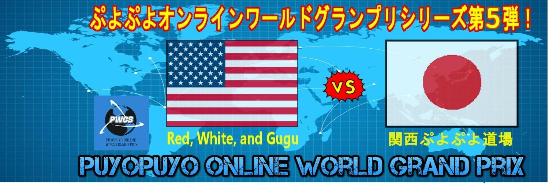 ぷよぷよイベント 第0回🇺🇸USA対戦会🆚🇯🇵関西ぷよぷよ道場対抗戦 画像