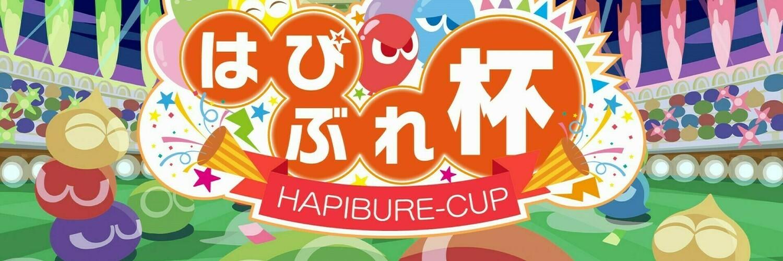 ぷよぷよイベント 第1回eスポーツハピブレカップ 画像