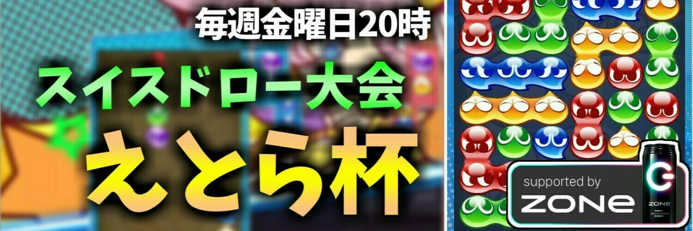 第三回えとら杯【Switch】毎週金曜20時スタート!