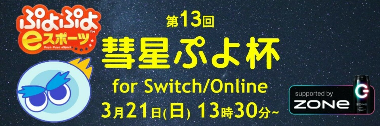 第13回 彗星ぷよ杯 for Switch/Online