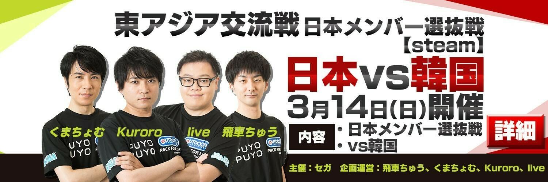 東アジア交流戦 日本vs韓国 日本メンバー選抜戦