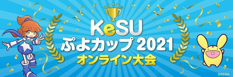 ぷよぷよシーズン KeSUぷよカップ 2021オンライン大会 @shocole 画像