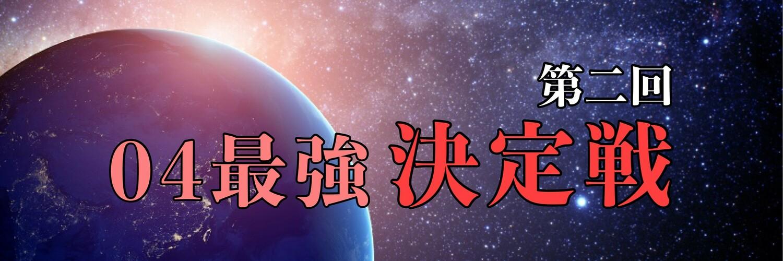 ぷよぷよイベント 第二回04最強決定戦 画像