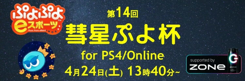第14回 彗星ぷよ杯 for PS4/Online