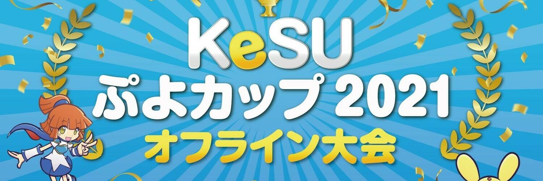 ぷよぷよシーズン KeSUぷよカップ 2021オフライン大会 画像