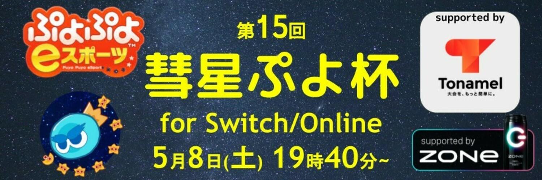 第15回 彗星ぷよ杯 for Switch/Online