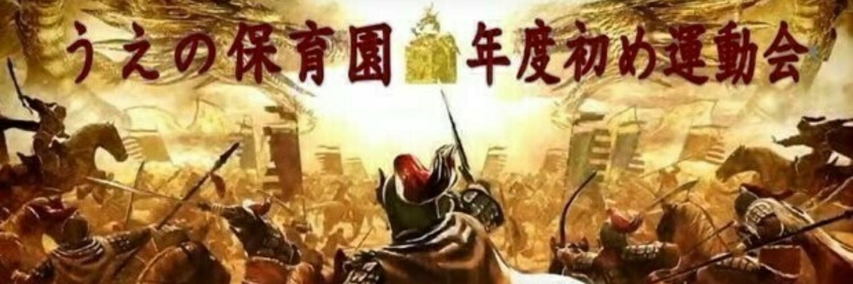 三国志大戦イベント 第2回うえの保育園年度初め運動会‼(プレゼント参加賞あり♪) 画像