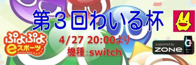 第3回わいる杯 (4/27 in switch)