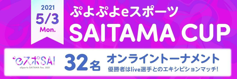 ぷよぷよイベント 【5月3日開催!】SAITAMA CUP【PS4】 画像