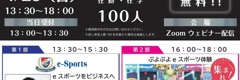 ぷよぷよイベント 今を変える!!~eスポーツの限りない力~ 画像
