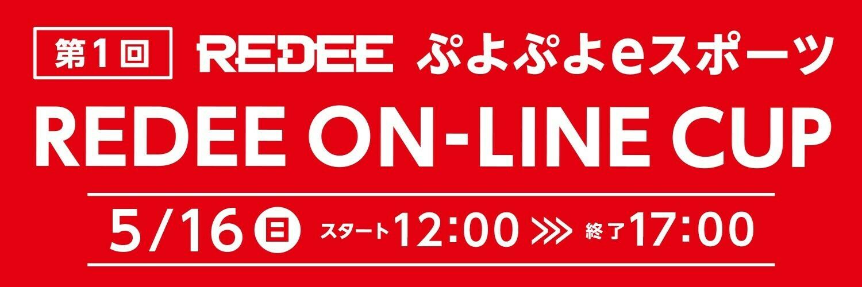 ぷよぷよeスポーツ REDEE ON-LINE CUP