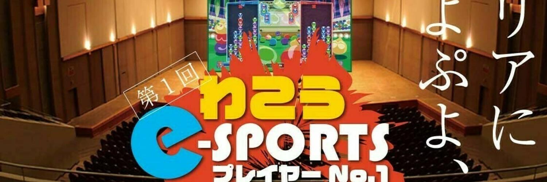 ぷよぷよイベント わこうe-SPORTSプレーヤーNO.1決定戦!! 画像