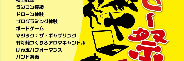 ぷよぷよイベント 第5回ごうつホビー祭り ぷよぷよ大会inパレットごうつ 画像