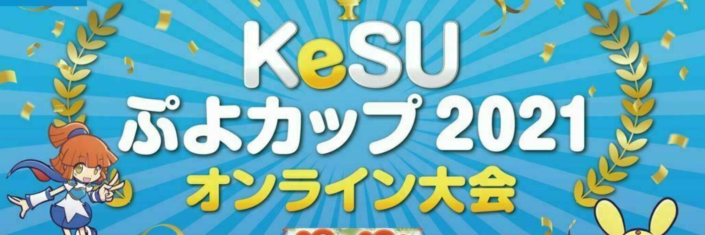 第2回 KeSUぷよカップ 2021オンライン大会