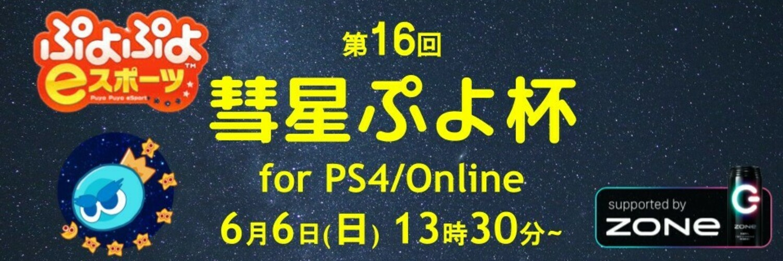 第16回 彗星ぷよ杯 for PS4/Online
