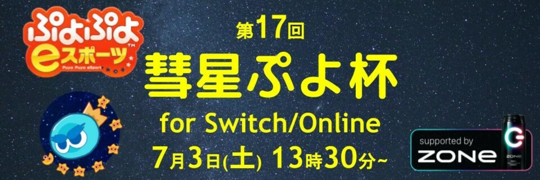第17回 彗星ぷよ杯 for Switch/Online