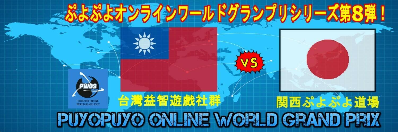 第1回 🇹🇼台湾対戦会 🆚 🇯🇵関西ぷよぷよ道場対抗戦