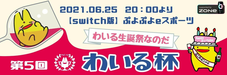 第5回わいる杯(6/25 in switch わいる生誕杯)