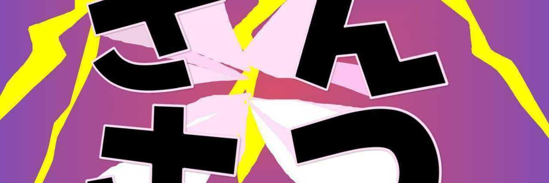 「頭文字D ARCADE STAGE Zero」Dフェス Respectcocoanotitle 画像